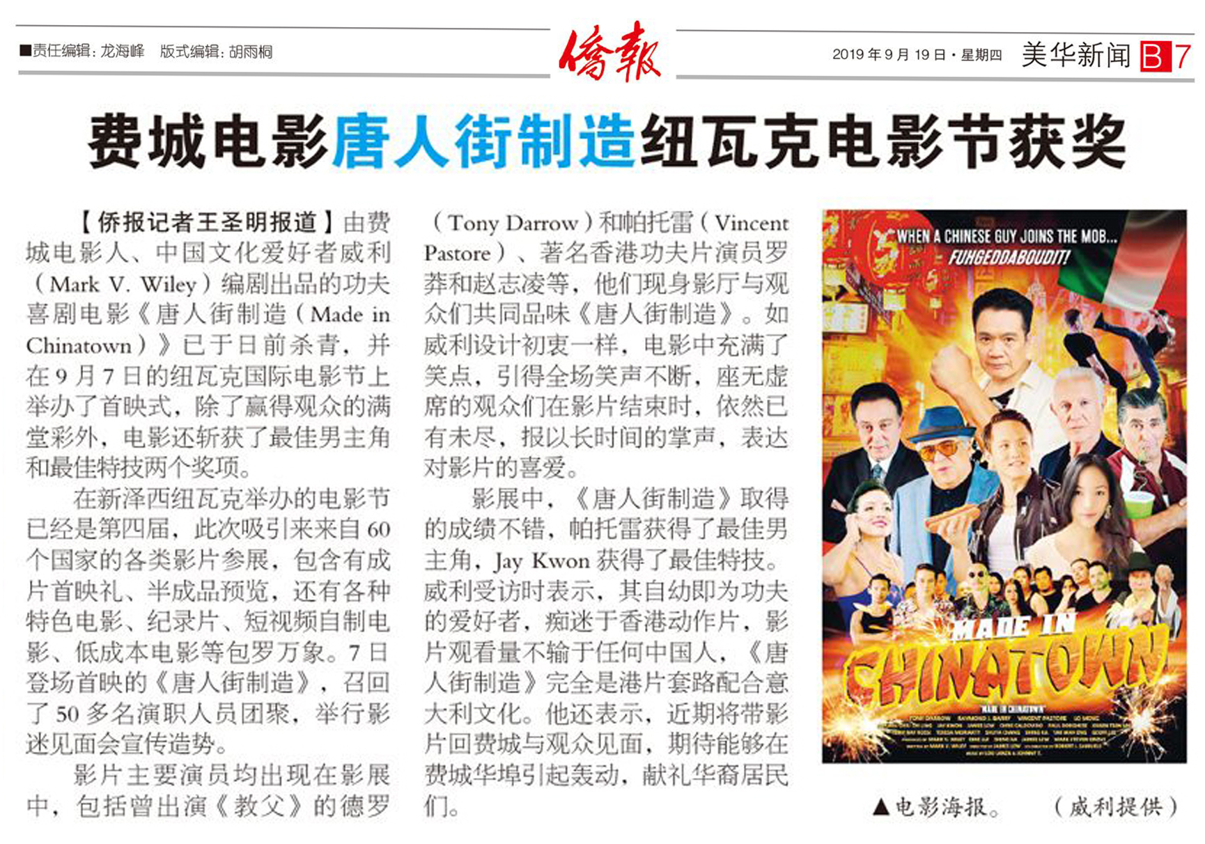 China Press Daily- Made in Chinatown - Festival Winner